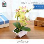 ต้นไม้ปลอม ต้นไม้แต่งบ้าน ดอกไม้พลาสติก ต้นไม้พลาสติก ดอกไม้ประดิษฐ์ (ต้นกล้วยไม้) ขนาด 14x6x22 CM. รุ่น B52-FOC-22X14X6-GR