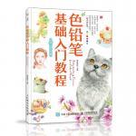 หนังสือสอนระบายสีไม้ ภาพรวมเล่มแบบง่ายๆน่ารักๆ (พร้อมส่ง)