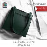 MICOCAH กระเป๋าแฟชั่น กระเป๋าถือ กระเป๋าสะพาย(สำหรับผู้หญิง) ขนาด 8x24x23 cm.