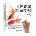 หนังสือคัมภีร์รวมเทคนิคสอนสีไม้ สอนวาดรูป Drawing สีไม้ ตั้งแต่พื้นฐานแบบ Step by Step เล่ม 1 (พร้อมส่ง)