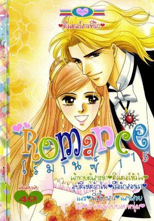 การ์ตูน Romance เล่ม 115