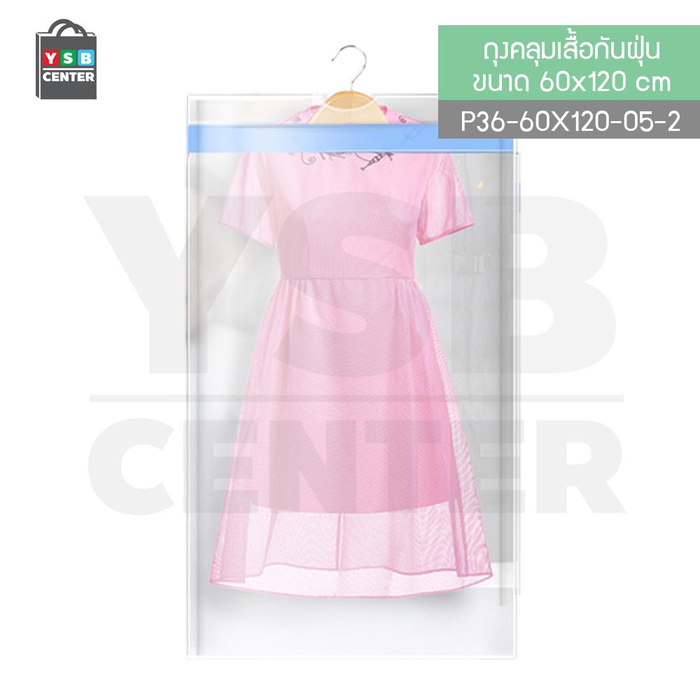 CASSA ถุงคลุมเสื้อ ถุงคลุมสูท ถุงใส่เสื้อผ้ากันฝุ่น ( 2 แพ็ค ) ขนาด 60x120 cm. รุ่น P36-60x120-05-2
