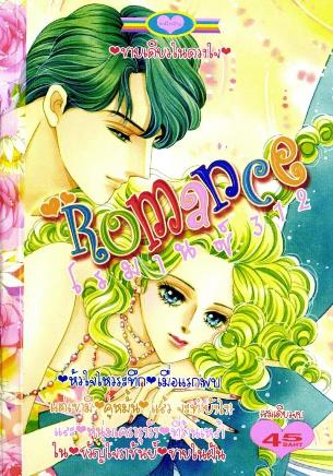 การ์ตูน Romance เล่ม 312
