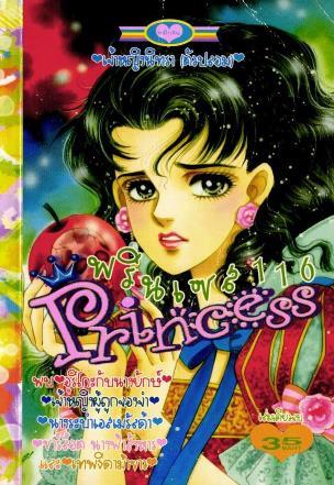การ์ตูน Princess เล่ม 116
