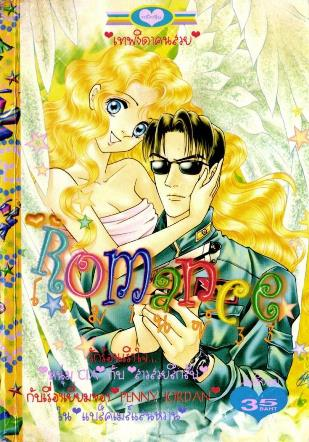 การ์ตูน Romance เล่ม 33