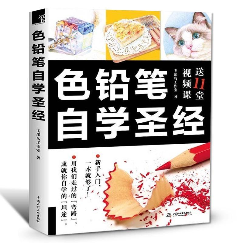 หนังสือสอนวาดรูประบายสีไม้ รวมเทคนิคหลากหลายในการใช้สีไม้ตั้งแต่เริมต้นจนเก่งกาจ (พร้อมส่ง)