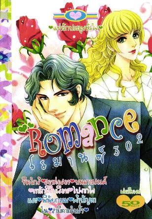 การ์ตูน Romance เล่ม 302