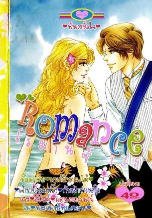 การ์ตูน Romance เล่ม 135