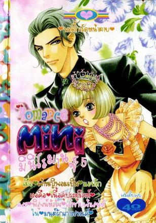 การ์ตูน Mini Romance เล่ม 5