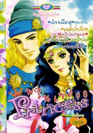 การ์ตูน Princess เล่ม 98