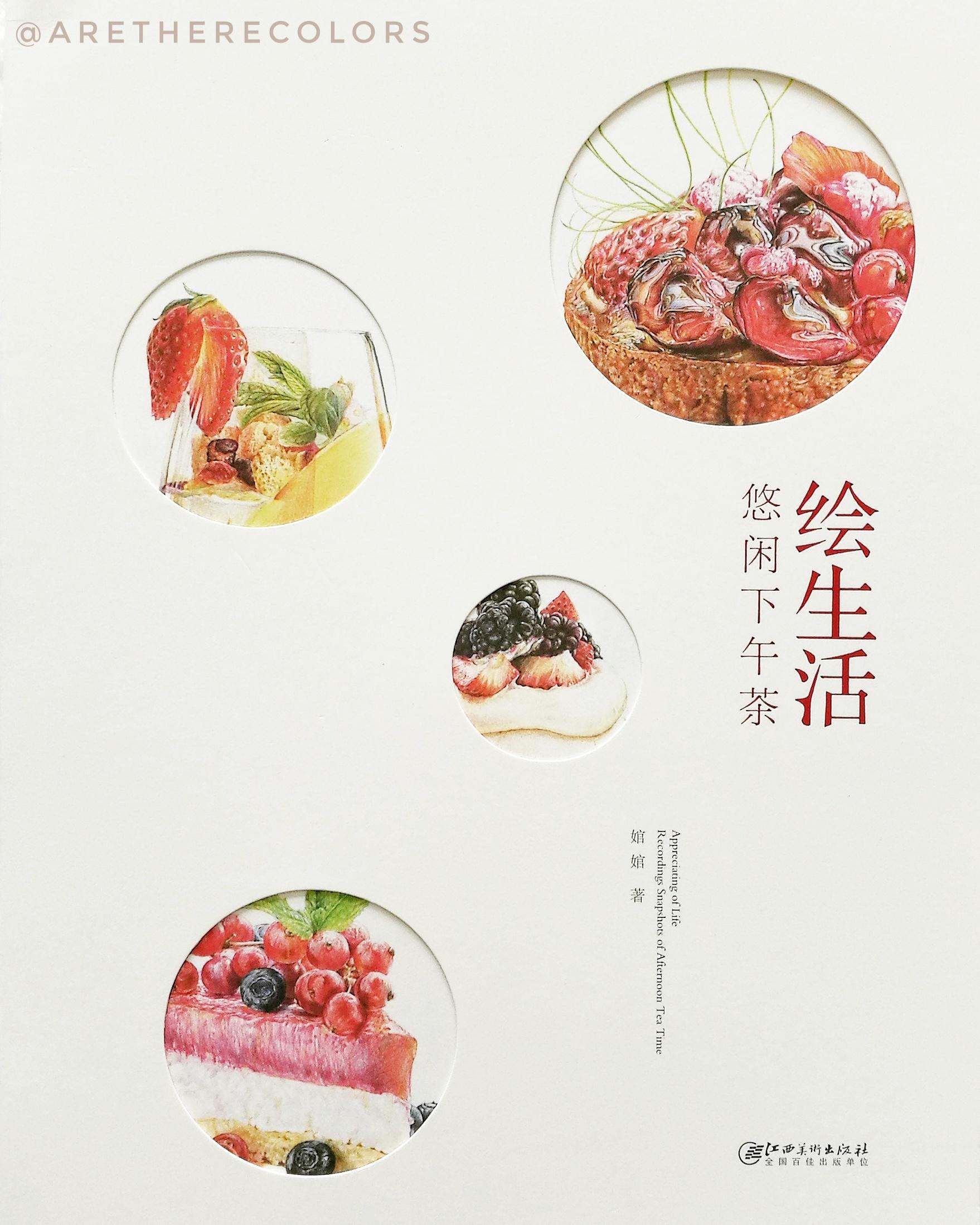 (พร้อมส่ง) หนังสือสอนวาดรูประบายสีไม้ ของคาวหวาน ปกเก๋ เย็บกี่ แบบน่ารัก ภาพสีทั้งเล่ม