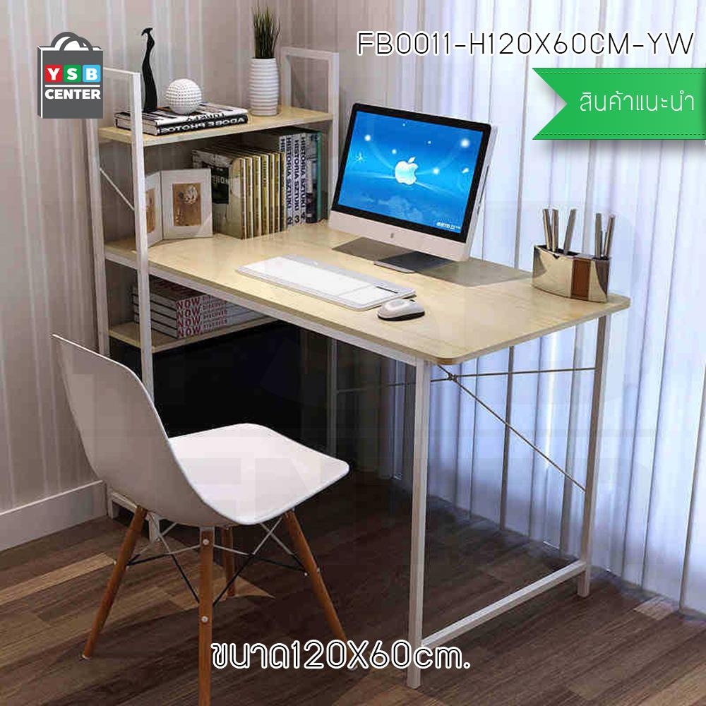 CASSA โต๊ะคอมพิวเตอร์ พร้อมชั้นวางหนังสือ (สีลายไม้อ่อน) ขนาด120X60cm. รุ่น FB0011-H120X60CM-YW