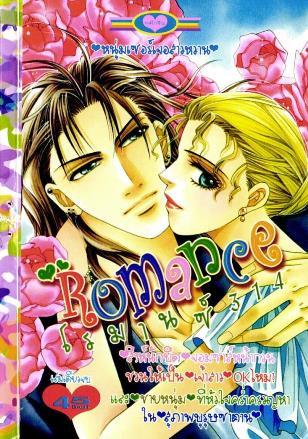 การ์ตูน Romance เล่ม 314