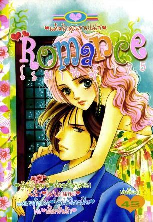 การ์ตูน Romance เล่ม 175