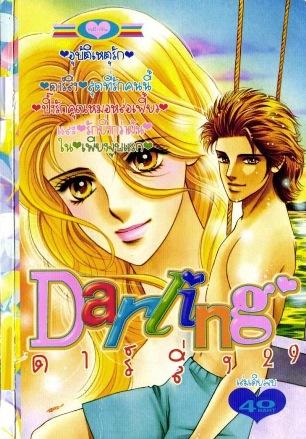การ์ตูน Darling เล่ม 29