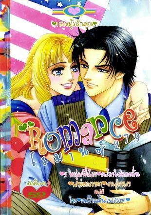 การ์ตูน Romance เล่ม 279