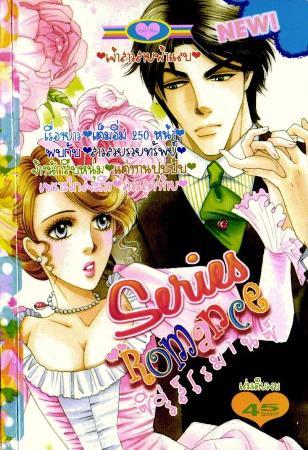 การ์ตูน Series Romance เล่ม 1