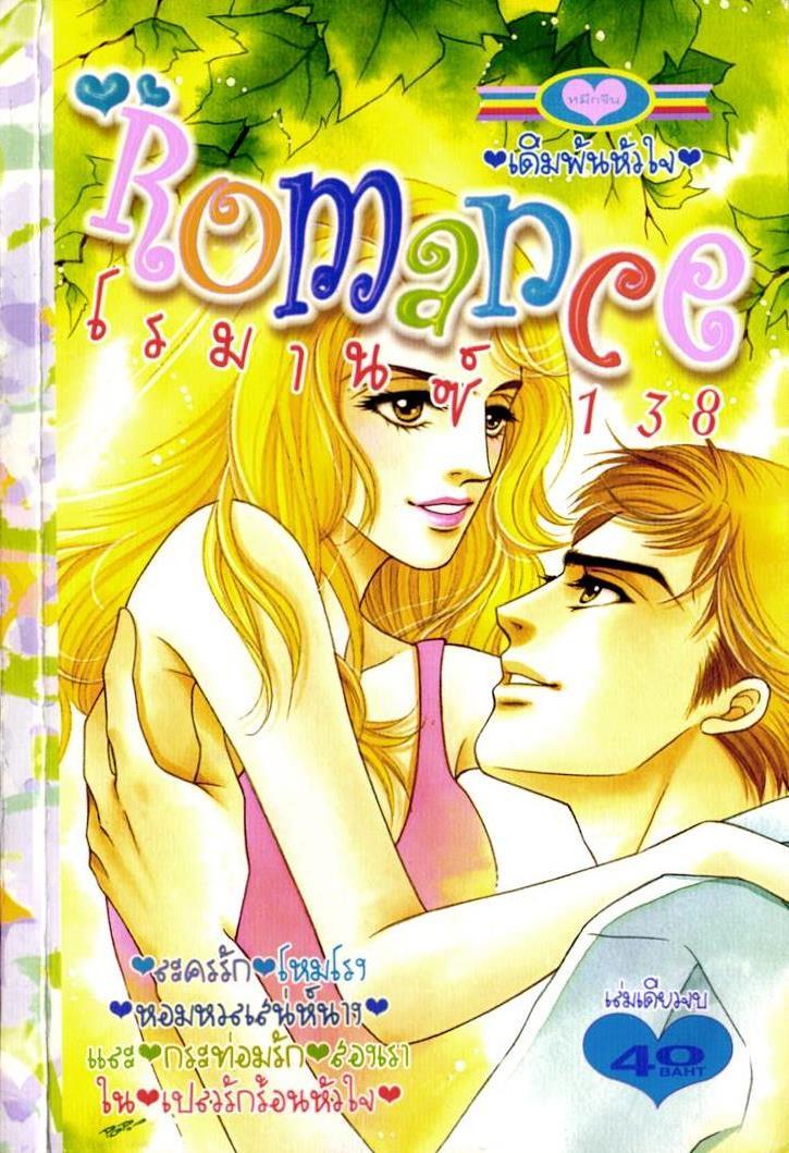 การ์ตูน Romance เล่ม 138
