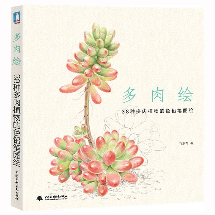 หนังสือสอนสีไม้ ภาพ Succulent พืชอวบน้ำ เล่ม 1 (พร้อมส่ง)