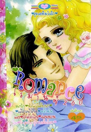การ์ตูน Romance เล่ม 260