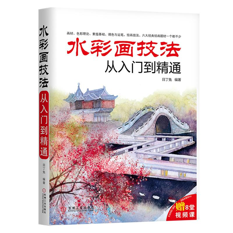 หนังสือสอนระบายสีน้ำ ขั้นพื้นฐาน ภาพต้นแบบหลากหลาย