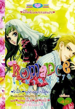 การ์ตูน Romance เล่ม 270