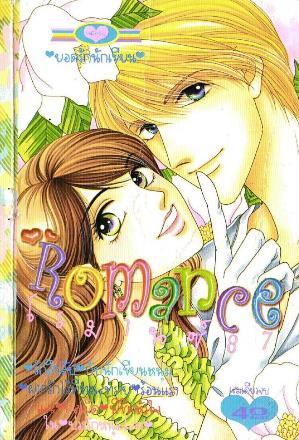 การ์ตูน Romance เล่ม 87
