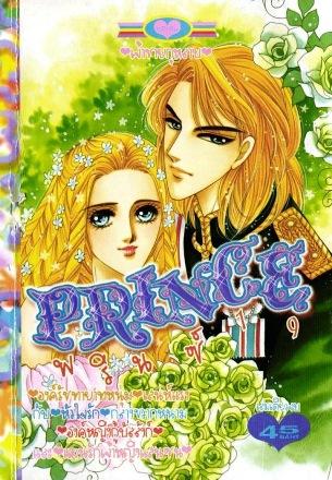 การ์ตูน Prince เล่ม 19