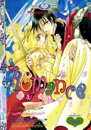 การ์ตูน Romance เล่ม 66