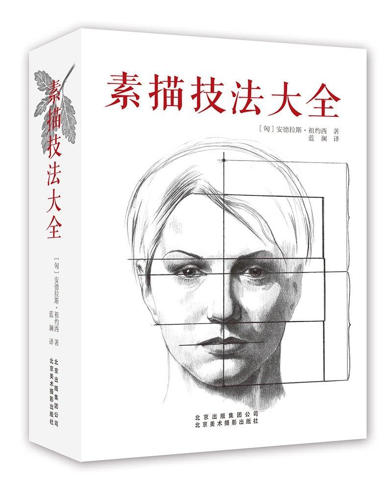 หนังสือคัมภีร์เทคนิคการ Sketch และ Drawing ฉบับสมบูรณ์ พร้อมชาร์จ Shading และ แผ่นตาราง Scale เล่มหนากว่า 400 หน้า