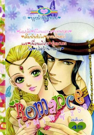 การ์ตูน Romance เล่ม 258