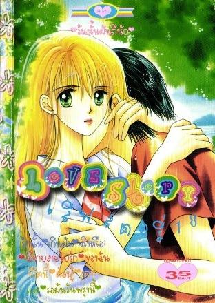 การ์ตูน Love Story เล่ม 18