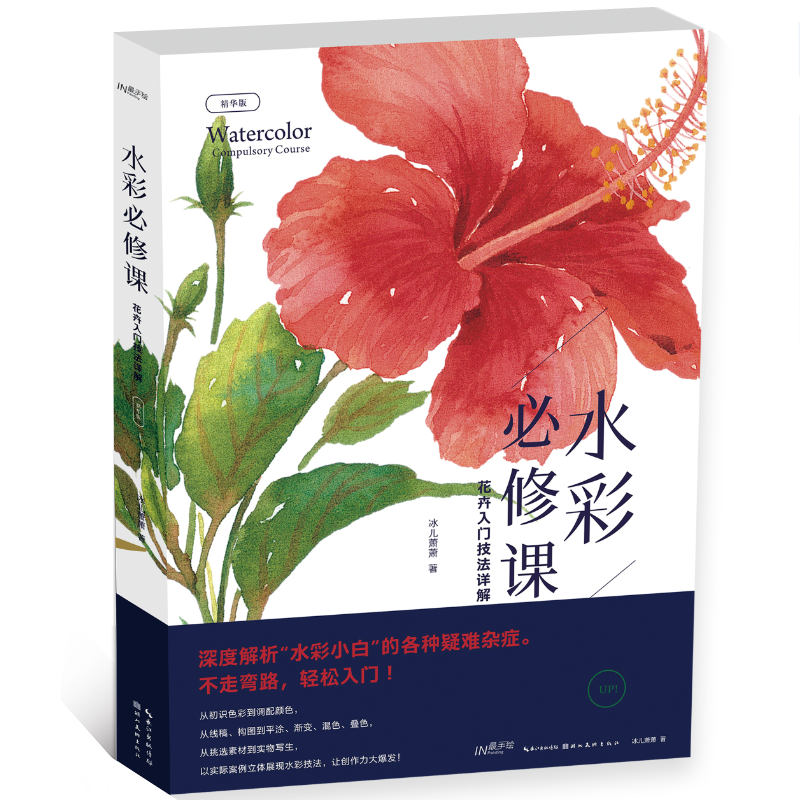 หนังสือสอนวาดรูประบายสีน้ำ ภาพดอกไม้ (พร้อมส่ง)
