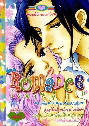การ์ตูน Romance เล่ม 110