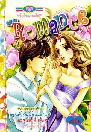 การ์ตูน Romance เล่ม 152