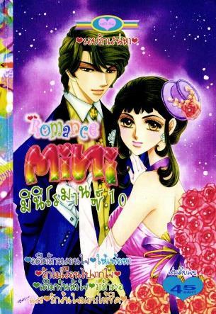 การ์ตูน Mini Romance เล่ม 10