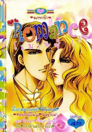 การ์ตูน Romance เล่ม 157
