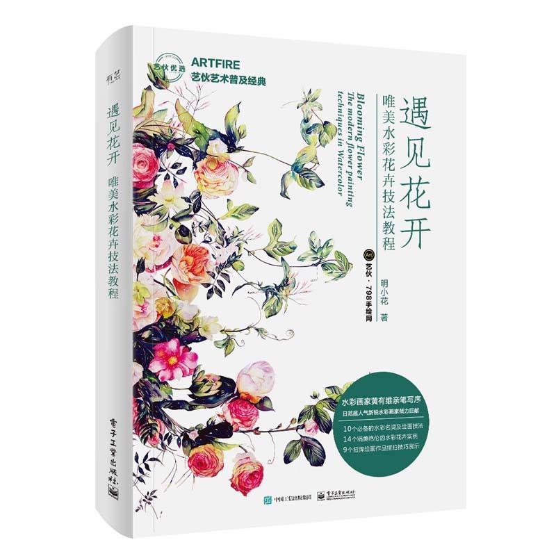 หนังสือสอนระบายสีน้ำ ภาพดอกไม้หลากหลายอย่างละเอียด Blooming Flower: The Modern Flower Painting Techniques in Watercolor