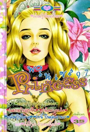 การ์ตูน Princess เล่ม 97