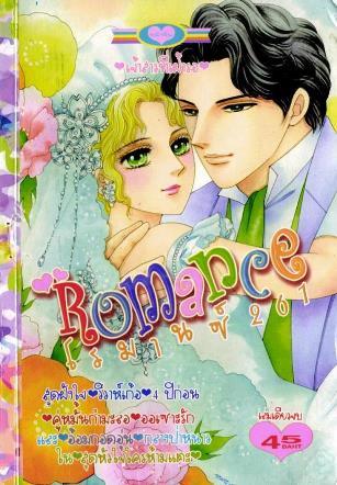 การ์ตูน Romance เล่ม 261