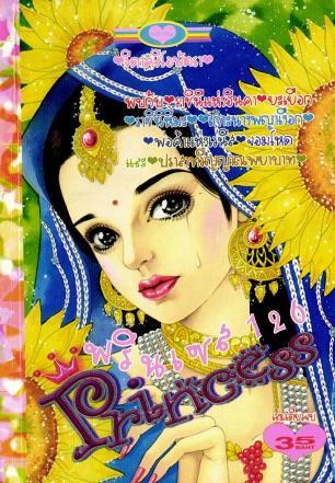 การ์ตูน Princess เล่ม 126
