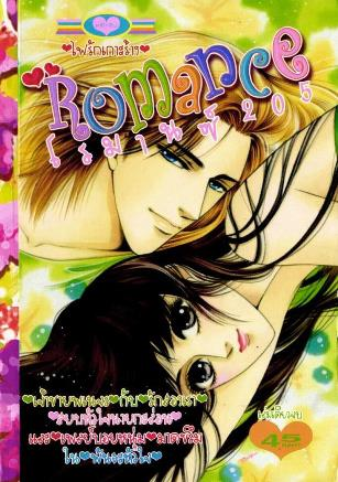 การ์ตูน Romance เล่ม 205