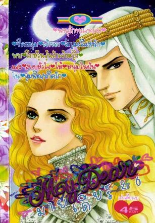 การ์ตูน My Dear เล่ม 26