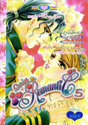 การ์ตูน Series Romantic เล่ม 5