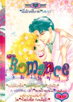 การ์ตูน Romance เล่ม 13