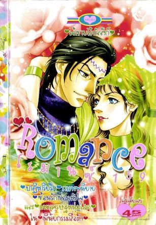 การ์ตูน Romance เล่ม 159