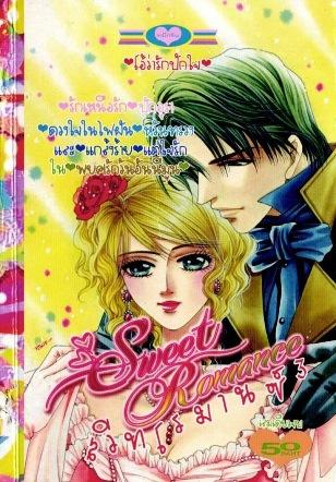 การ์ตูน Sweet Romance เล่ม 3