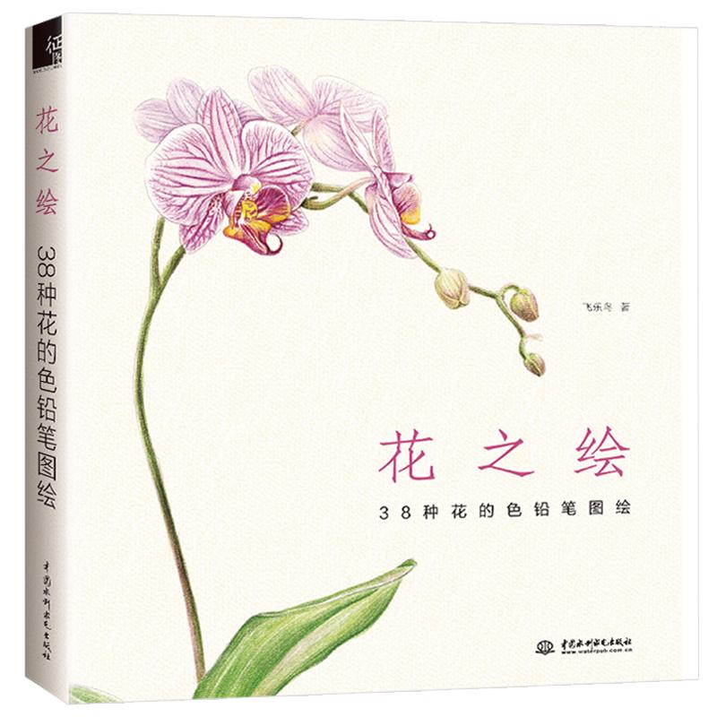หนังสือสอนวาดรูประบายสีไม้ ภาพดอกไม้ เล่ม 1