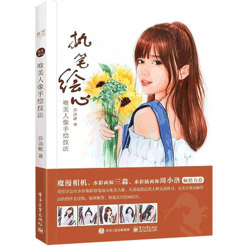 หนังสือสอนการลงสีภาพคน Portrait ด้วยเทคนิคระบายสีไม้ระบายน้ำและสีน้ำ (พร้อมส่ง)