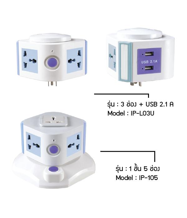i-Plug Condo Like ปลั๊กไฟ ทรงคอนโด รุ่น IP-105+L03U